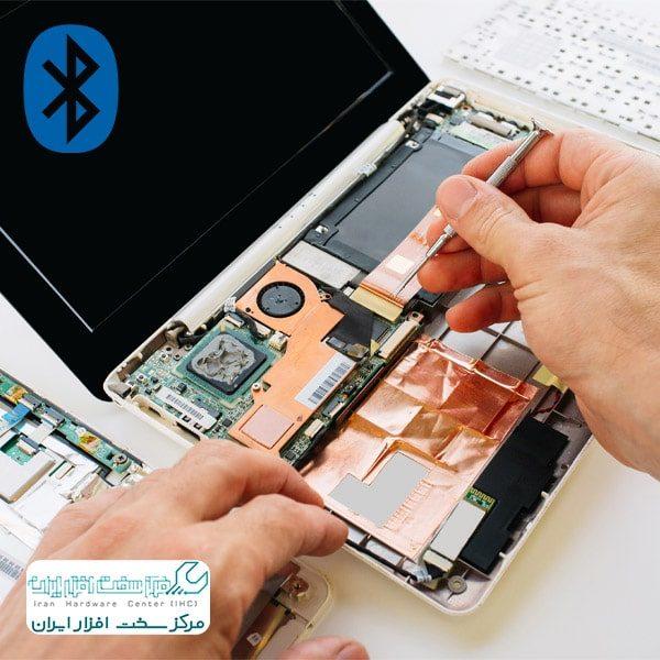 تعمیر بلوتوث لپ تاپ