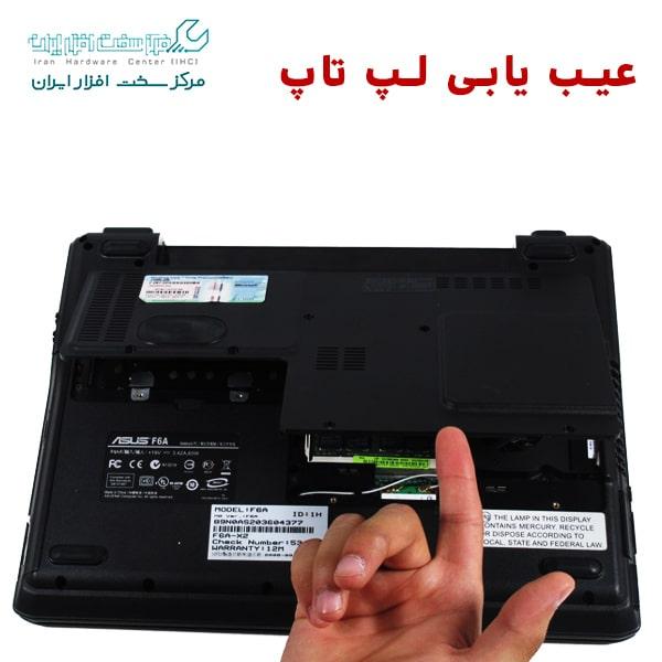 عیب یابی لپ تاپ - laptop