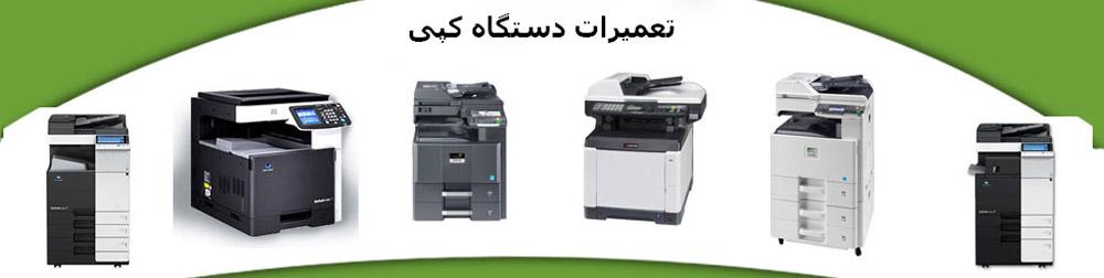 مرکز سخت افزار ایران - تعمیرات دستگاه کپی