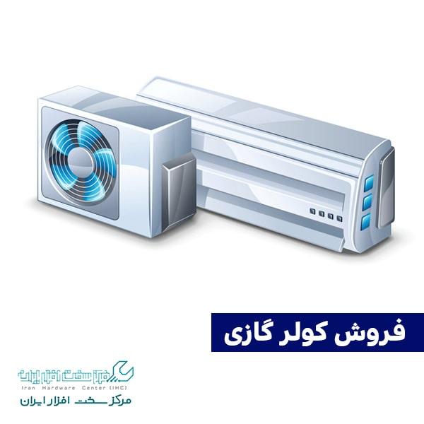فروش کولر گازی - AC