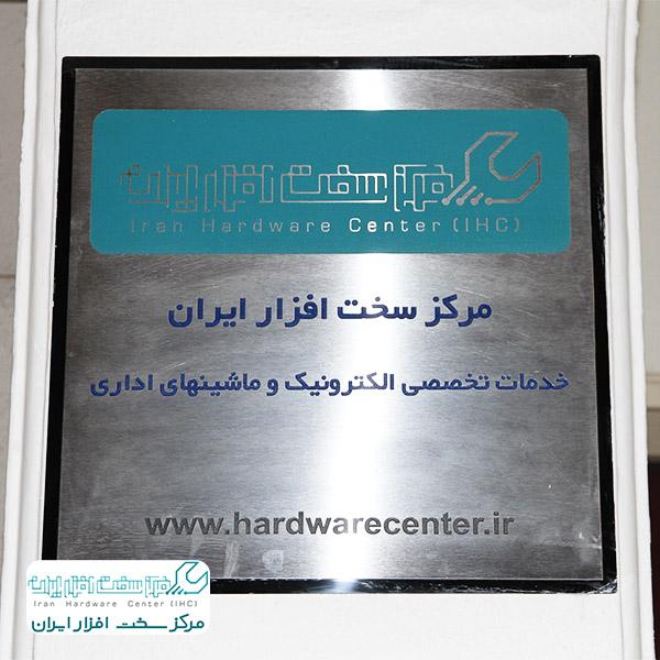 چرا مرکز سخت افزار ایران