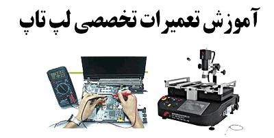 آموزش تعمیرات تخصصی لپ تاپ