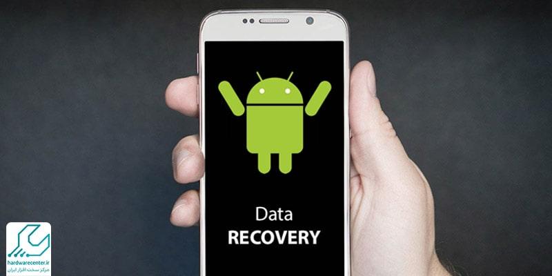 ریکاوری اطلاعات گوشی