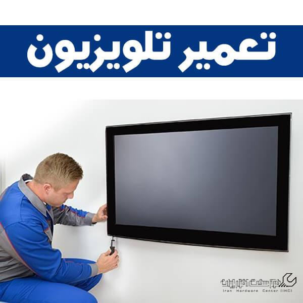 نمایندگی تعمیر تلویزیون