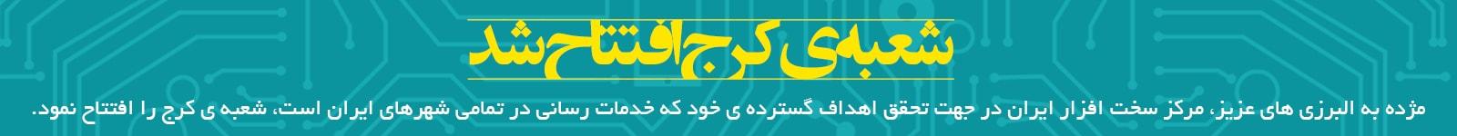 نمایندگی مرکز سخت افزار ایران شعبه کرج