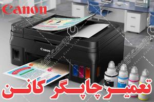 تعمیر چاپگر کانن