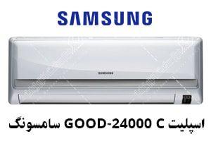 اسپلیت Good-24000 C سامسونگ