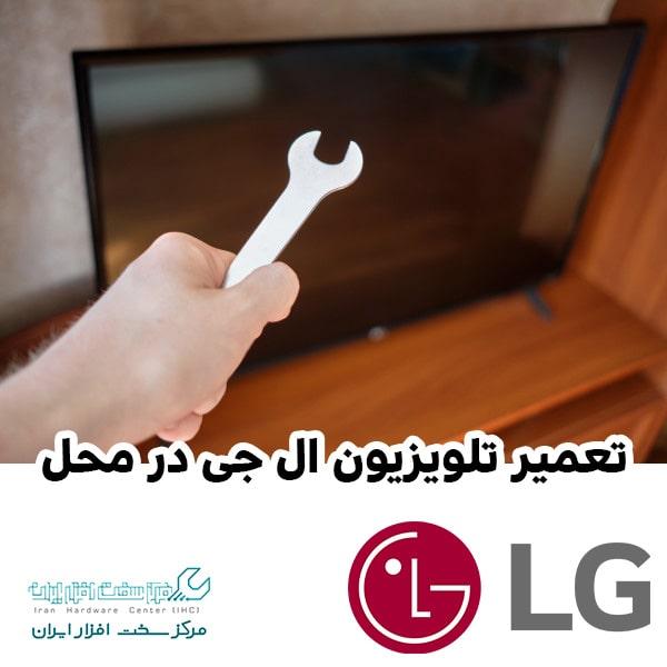 تعمیر تلویزیون ال جی در محل