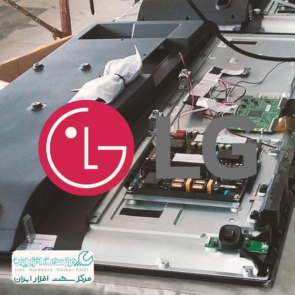 تعمیر تلویزیون ال جی LG در محل