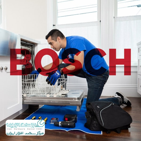 تعمیر ظرفشویی بوش bosch