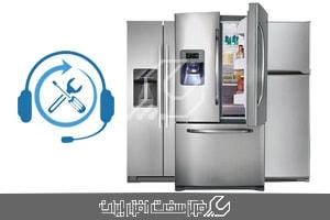 خدمات پس از فروش یخچال