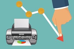 راه کارهای ساده برای کاهش هزینه های چاپ
