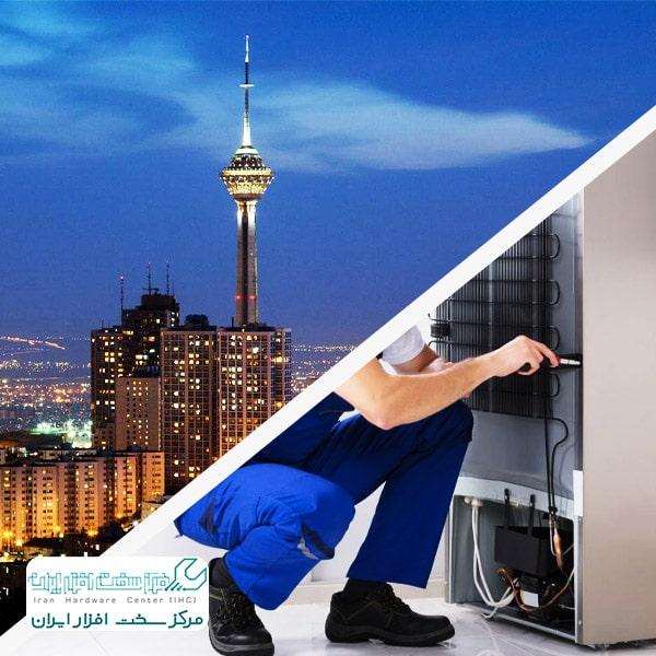 نمایندگی تعمیر یخچال در تهران