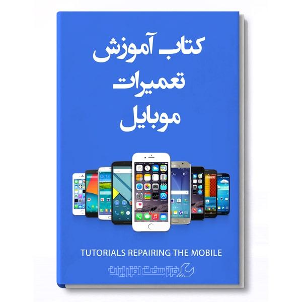 دانلود کتاب تعمیرات موبایل