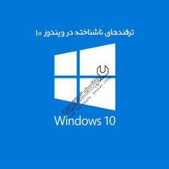 ترفندهای ویندوز 10