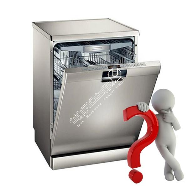 سوالات متداول تعمیر ظرفشویی