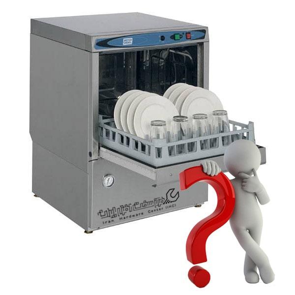 خشک نشدن ظروف در ماشین ظرفشویی