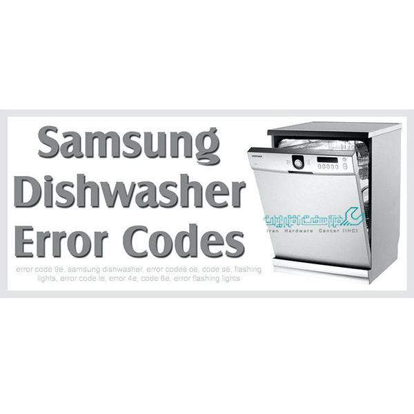 کدهای ظرفشویی سامسونگ