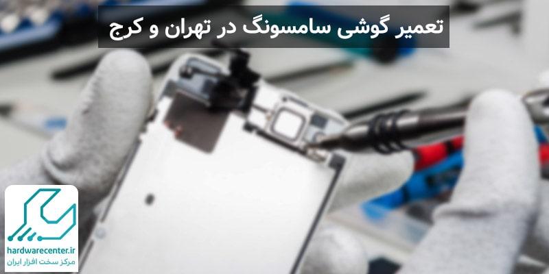 تعمیر گوشی سامسونگ در تهران و کرج