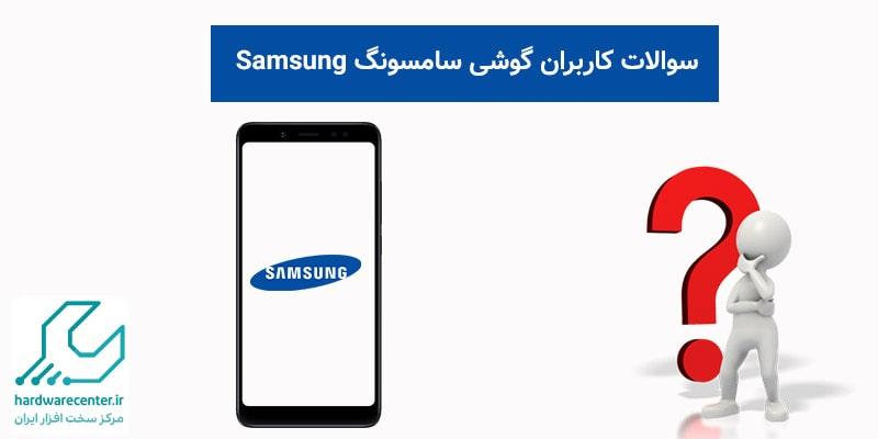 سوالات کاربران گوشی سامسونگ Samsung