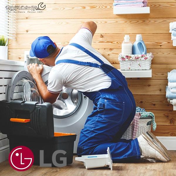 نمایندگی تعمیر ماشین لباسشویی ال جی