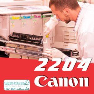 تعمیر دستگاه کپی کانن 2204 در محل