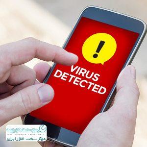 ویروسی شدن گوشی