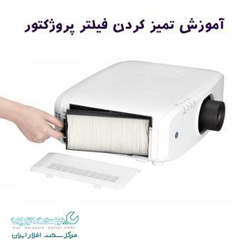 تمیز کردن فیلتر پروژکتور