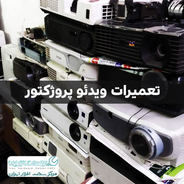 تعمیرات ویدئو پروژکتور - Projector