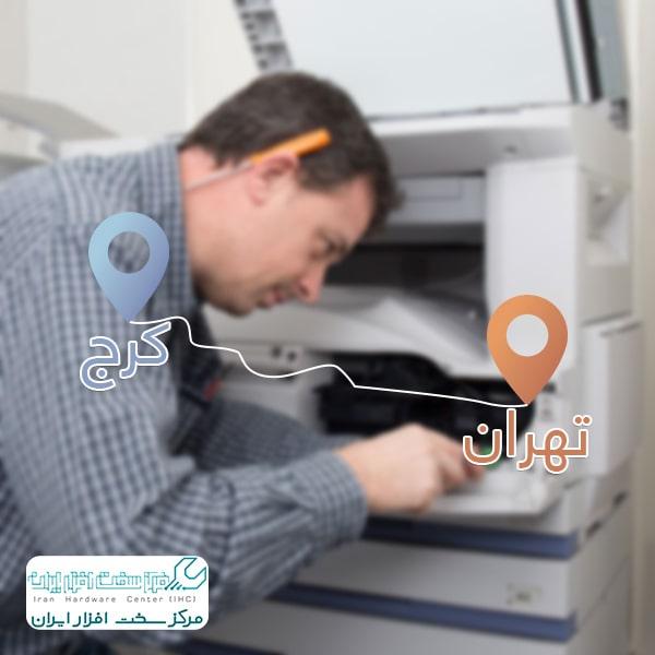 تعمیر دستگاه کپی در تهران و کرج