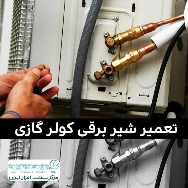 تعمیر شیر برقی کولر گازی