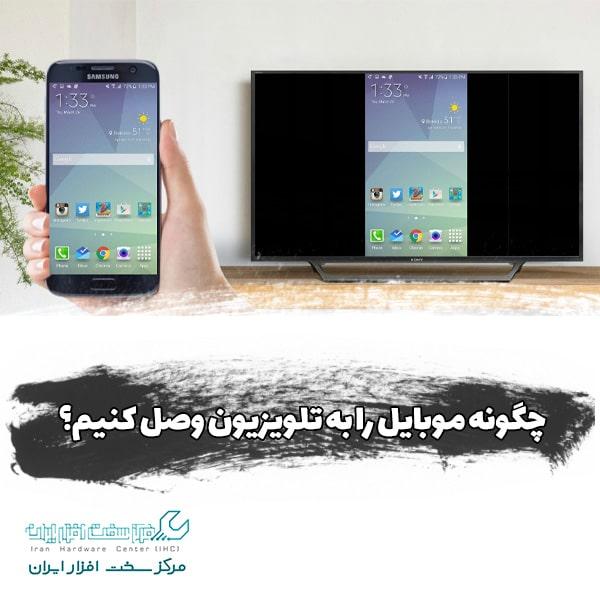 وصل کردن موبایل به تلویزیون
