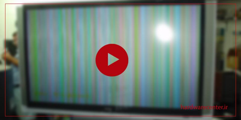 افتادن خط روی صفحه تلویزیون