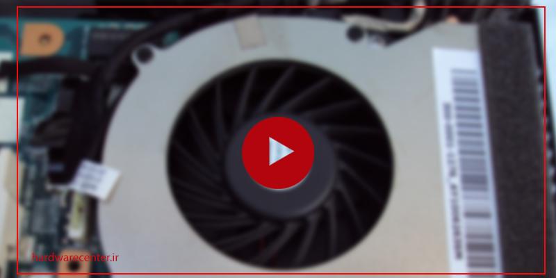 فیلم آموزش کنترل سرعت فن لپ تاپ ایسوس
