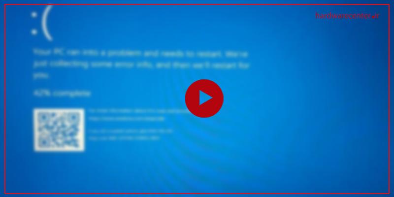 فیلم آموزش رفع خطای صفحه آبی در ویندوز