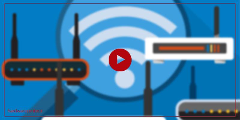تقویت سیگنال وای فای و افزایش سرعت مودم
