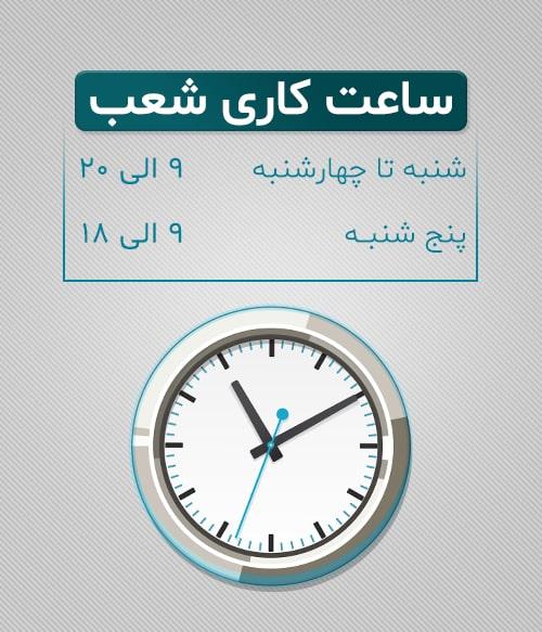 ساعات کاری مرکز سخت افزار ایران