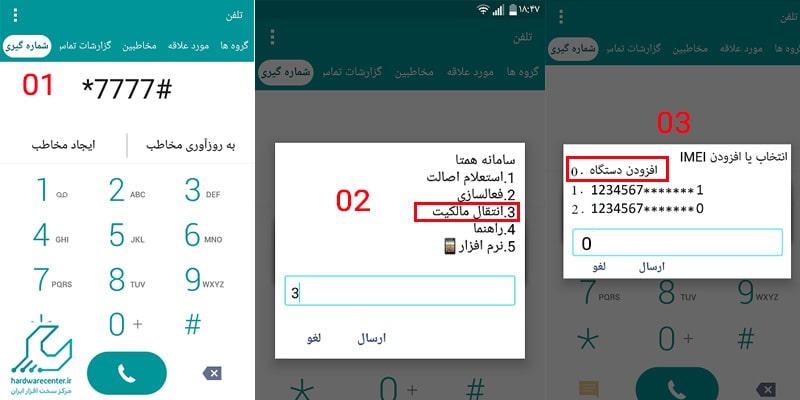 انتقال مالکیت گوشی از طریق کد دستوری *7777#