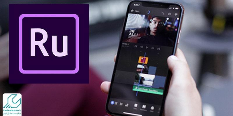 نرم افزار جذاب Adobe Premiere Rush