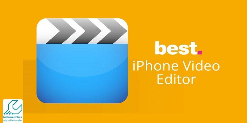 ویرایش گر قوی ویدئو برای iOS