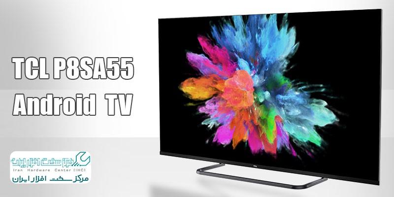 پرفروشترین تلویزیونهای ۵۵ اینچ در سال ۱۴۰۰
